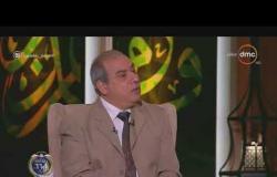 """لعلهم يفقهون - اعرف من الشيخ طه عبد الوهاب أسرار عن القارئ الراحل """"عبد العزيز الصياد"""""""