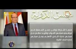 مساء dmc - نبذة عن حياة المستشار أحمد أبو العزم رئيس مجلس الدولة ورئيس المحكمة الإدارية العليا