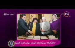 """السفيرة عزيزة - حفيدة النقراشي باشا تقدم لـ """" تراثك أمانة """"وثيقة خاصة ترجع للقرن الـ 17"""
