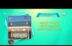 8 الصبح - فقرة أحسن ناس | أهم وآخر أخبار محافظات مصر اليوم بتاريخ 23 - 1 - 2018