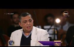 مساء dmc - وكيل معهد الموسيقى العربية وما هي شروط القبول بقسم الغناء بالمعهد ؟