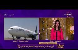 مساء dmc - انطلاق أول رحلة من موسكو لمطار القاهرة .. وتعليق عضو لجنة استئناف السياحة الروسية