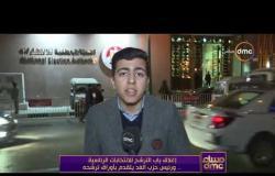مساء dmc - إغلاق باب الترشح للانتخابات الرئاسية .. ورئيس حزب الغد يتقدم بأوراق ترشحه