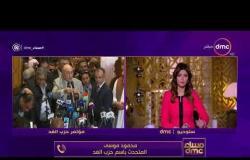 مساء dmc - المتحدث باسم حزب الغد يجيب .. لماذا تم التأخير عن الترشح للرئاسة للدقائق الأخيرة ؟