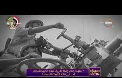 مساء dmc - تقرير... | 7 سنوات على وفاة الفريق سعد الدين الشاذلي أحد أبرز قادة القوات المسلحة |