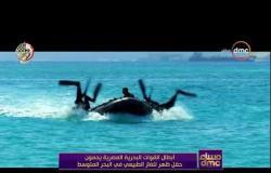 مساء dmc - | أبطال القوات البحرية المصرية يحمون حقل ظهر للغاز الطبيعي في البحر المتوسط |