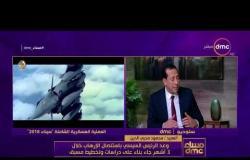 مساء dmc - العميد محيي الدين | استهداف الارهابيين لقيادات القبائل بسيناء يهدف لضرب النظام القبلي |