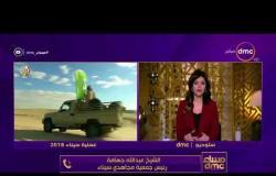 مساء dmc - مداخلة الشيخ عبد الله جهامة | رئيس جمعية مجاهدي سيناء |