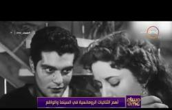 مساء dmc - أهم الثنائيات الرومانسية في السينما والواقع !