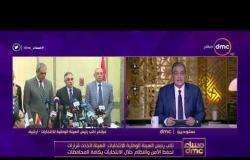 مساء dmc - نائب رئيس الوطنية للانتخابات | الهيئة اتخذت قرارات لحفظ الامن والنظام خلال الانتخابات|