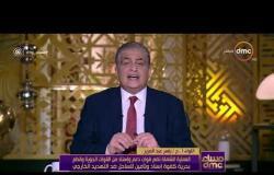 مساء dmc - ياسر عبد العزيز:القوات المشاركة في العملية الشاملة لديهم تسليح وتدريب خاص لمجابهة الإرهاب