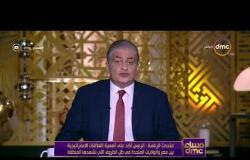 مساء dmc - متحدث الرئاسة : الرئيس أكد على أهمية العلاقات الإستراتيجية بين مصر والولايات المتحدة