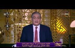 مساء dmc - القوات الجوية تدمر 10 عربيات دفع رباعي حاولت التسلل عبر الحدود الغريبة المصرية