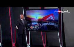ستاد مصر - تعليق الخبير التحكيمي أحمد الشناوي على عودة الجماهير وتأثيره على الحكام