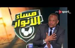 مساء الأنوار - رؤية ك. خالد متولي للمهاجمين المناسبين للمنتخب الوطني وأفضل مهاجم وحارس في مصر