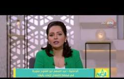 8 الصبح - الداخلية: عبد المنعم أبو الفتوح متورط في مخطط لافتعال أزمات بالبلاد