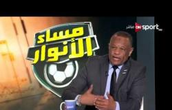 مساء الأنوار - خالد متولي مدرب إنبي يتحدث عن انتقال رامي صبري للأهلي وذكريات هدف سيد عبد النعيم