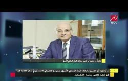 د.محمد أبوالعيون محافظ البنك المركزي الأسبق يكشف أسباب قرار خفض أسعار الفائدة