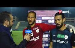 ستاد مصر - لقاء خاص مع ثنائي إنبي عماد السيد ورامي صبري عقب الفوز على الإسماعيلي