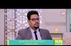 8 الصبح - محمد نجم - يوضح كيفية التخلص من الآثار السلبية في الاقتصاد