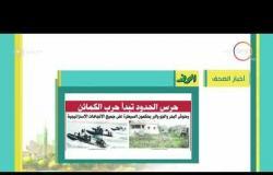 8 الصبح - أهم وآخر أخبار الصحف المصرية اليوم بتاريخ 18 - 2 - 2018