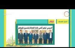 8 الصبح - أهم وآخر أخبار الصحف المصرية اليوم بتاريخ 19 - 2 - 2018