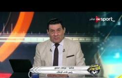 مساء الأنوار - تعليق مرتضى منصور على فوز الزمالك أمام بتروجيت بثلاثة أهداف مقابل هدف
