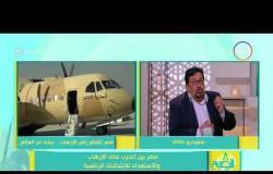"""8 الصبح - لقاء مع...الكاتب الصحفي ورئيس المؤسسة المصرية للتدريب وحقوق الإنسان """" حازم منير """""""