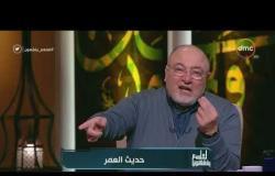 لعلهم يفقهون - الشيخ خالد الجندي: المرأة لا تصلح إلا للبيت عند المنتسبين للسلفية