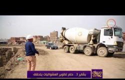 مساء dmc - بشاير 3 .. حلم تطوير العشوائيات يتحقق