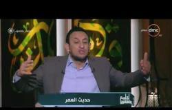 لعلهم يفقهون - الشيخ خالد الجندي: بيهاجمونا لوجود سيدة عالمة بتحضر معانا في مجلس التفسير