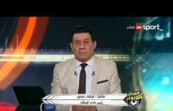 مساء الأنوار - تصريحات مرتضى منصور عن البلاغ المقدم ضد ممدوح عباس ويوجه رسالة للنائب العام