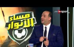 مساء الأنوار - وليد صلاح الدين : أشكر محمد عمر لقبوله مهمة تدريب الاتحاد في توقيت كارثي