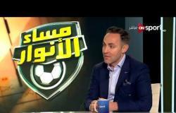 مساء الأنوار - حوار مع أفي لازارو ود. مصطفى علي المسئولين عن شركة DNA fit  الإنجليزية
