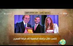 """8 الصبح - فقرة أنا المصري عن """" محمود ياسين....فتى الشاشة الأول """""""
