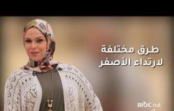 أفكار لحجابك مع إيمان رياض – طرق مختلفة لارتداء اللون الأصفر