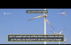 8 الصبح - الطاقة المتجددة في مصر .. مصر تعتمد على مصادر غير متجددة للطاقة بنسبة 90% من احتياجاتها