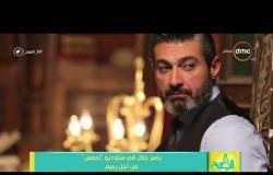 """8 الصبح - كواليس المسلسل الجديد للنجم """"ياسر جلال"""" في رمضان 2018 """"مسلسل رحيم"""""""