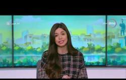 8 الصبح - آخر أخبار ( الفن - الرياضة - السياسة ) حلقة الثلاثاء 20-2-2018 ( الحلقة كاملة )