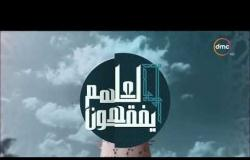 """لعلهم يفقهون - الثلاثاء 20-2-2018 مع فضيلة الشيخ """" خالد الجندي """".. موضوع الحلقة """" شبهات حول السنة """""""