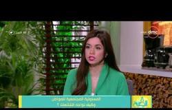 8 الصبح -  د/ هدى زكريا - كيفية الحفاظ على تلاحم الشعب المصري ؟