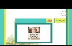8 الصبح - أهم وآخر أخبار الصحف المصرية اليوم بتاريخ 21 - 2 - 2018