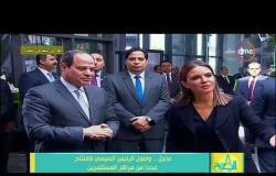 8 الصبح - لحظة وصول الرئيس السيسي لافتتاح عدداً من مراكز المستثمرين