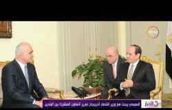 الأخبار – السيسي يبحث مع وزير اقتصاد أذربيجان تعزيز التعاون المشترك بين البلدين
