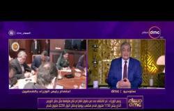 مساء dmc - رئيس الوزراء : هناك قضيتي تحكيم مع الشركات الإسرائيلية