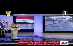 تغطية خاصة - المتحدث العسكري | القوات المسلحة تواصل توفير الحصص التموينية للمواطنين بمناطق العمليات