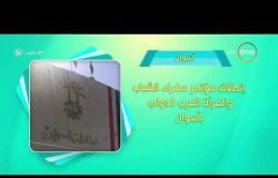 8 الصبح - أحسن ناس | أهم ما حدث في محافظات مصر بتاريخ 22 - 2 - 2018