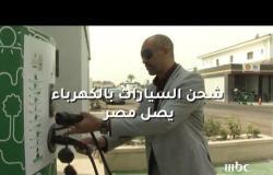 قريبا.. محطات لشحن السيارات بالكهرباء في مصر.. تعرف على أسعاره