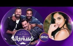 قعدة رجالة | الحلقة الـ 7 الموسم الثاني | سلمى أبو ضيف| الحلقة كاملة