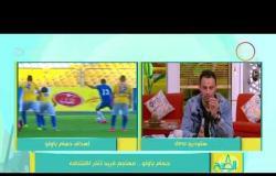 """8 الصبح - حسام باولو: فرج عامر رئيس سموحة قالي """" بلا ش تروح الزمالك وهتعاني """""""
